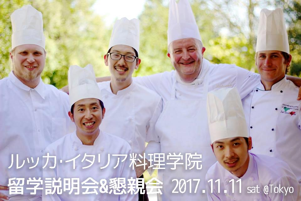 2017年11月11日(土) 留学説明会@東京