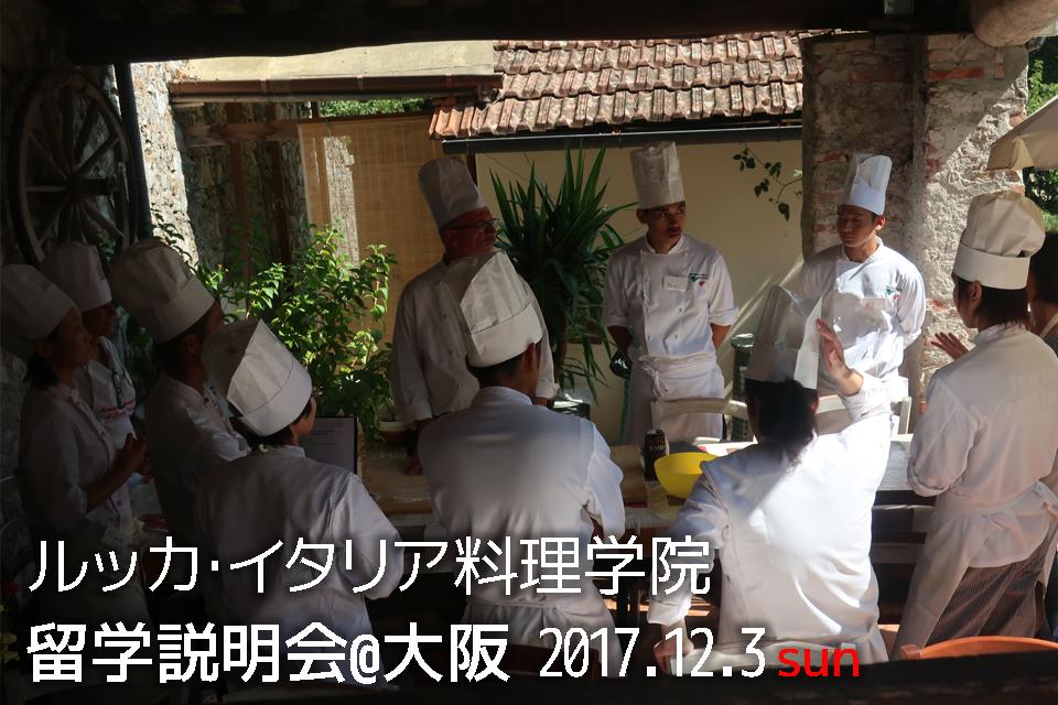 2017年12月3日(日) 留学説明会@大阪