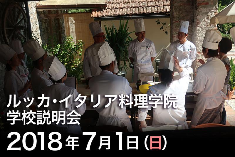 2018年7月1日(日) 留学説明会@大阪