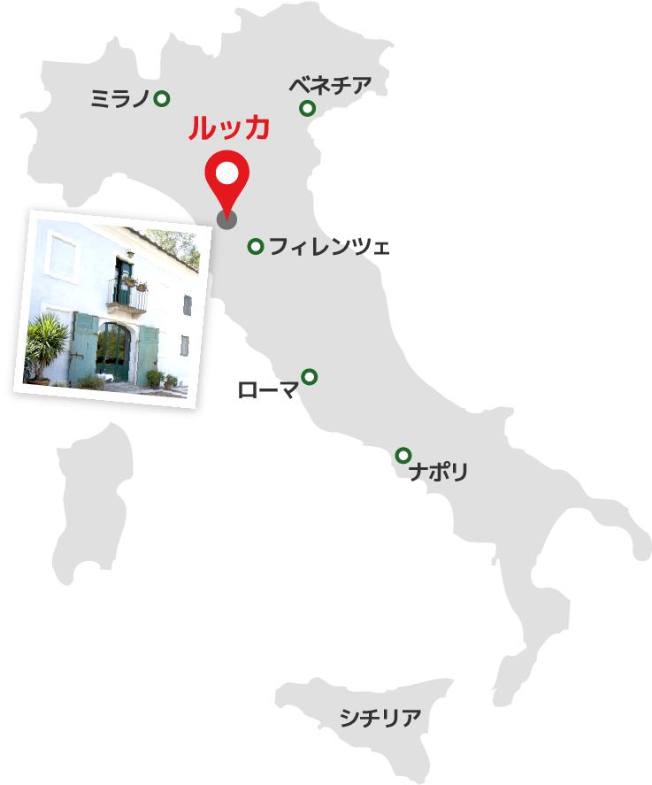 ルッカ・イタリア料理学院イタリアマップ