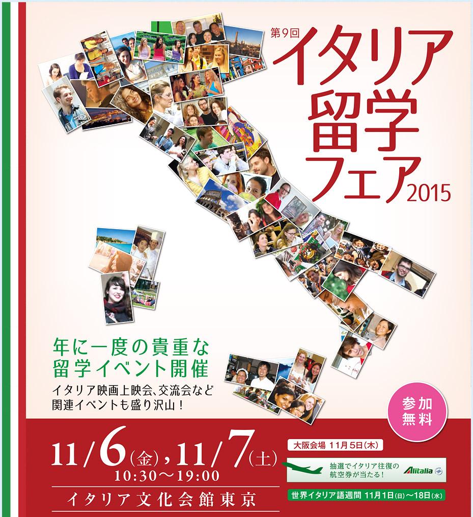 fair2015_top_img