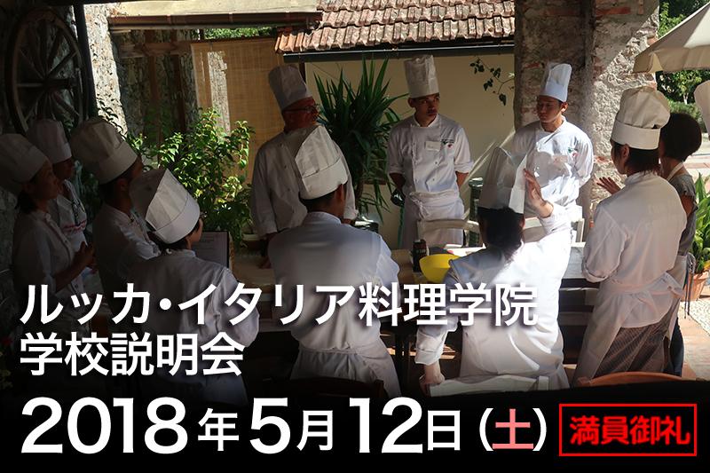 2018年5月12日(土) 留学説明会@大阪